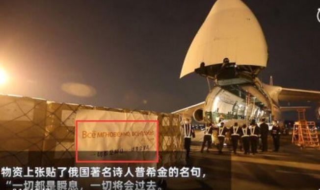 24日傍晚,俄羅斯派出一架軍事運輸機降落杭州蕭山機場。(視頻截圖)