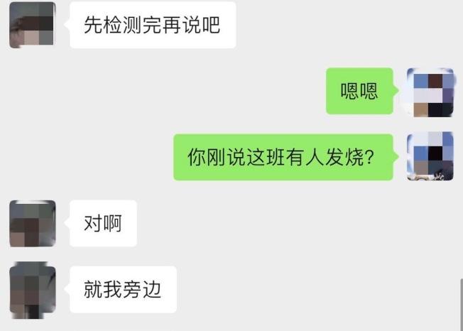 有留學生在返回中國途中遇到發燒的隔壁鄰座,導致被特殊隔離。(微信截圖)