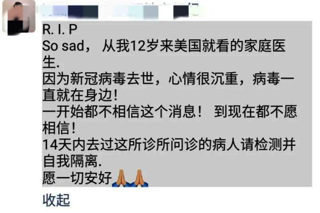 徐鈞醫師病逝,朋友圈哀悼。(截自微信)