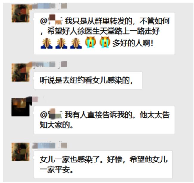 徐鈞醫師病逝,朋友圈哀悼分享。(截自微信)