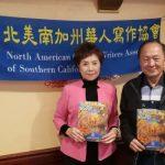 南加華人寫作協會「文苑」出版