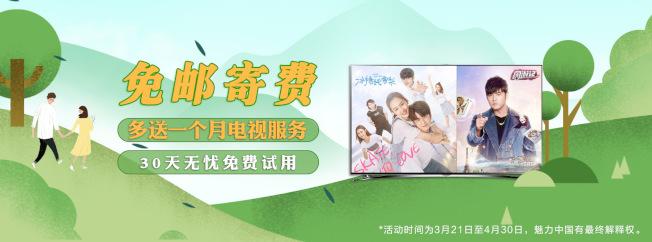 魅力中國中文電視現在正值春季優惠,即日起至4月30日。