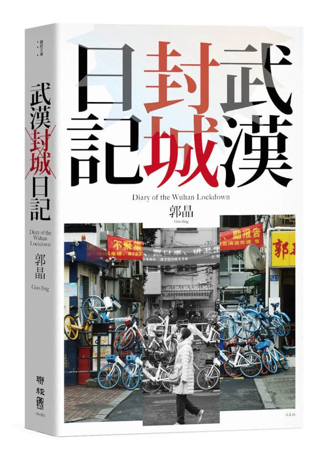 郭晶撰寫的「武漢封城日記」,成為全球第一本記載武漢封城的書籍。圖/聯經提供