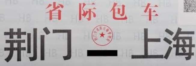 湖北荊門台辦臨時協調省際包車,載送滯留當地的台灣民眾前往上海。(圖:讀者提供)