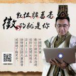 海選國民黨「數位諸葛亮」 江啟臣:薪水找我談