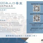 人口普查开始 CCACC推中文服务热线