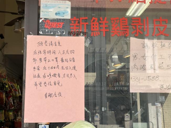 屋崙華埠一些超市要求購物者必須戴口罩,以防萬一。(記者劉先進/攝影)