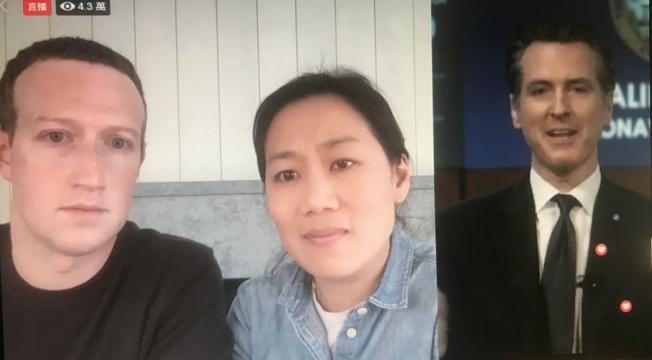 臉書創辦人查克柏格與華裔妻子普利西拉‧陳(左起)一起與州長紐森在網路上對話談新冠病毒抗疫。(記者李秀蘭截圖)