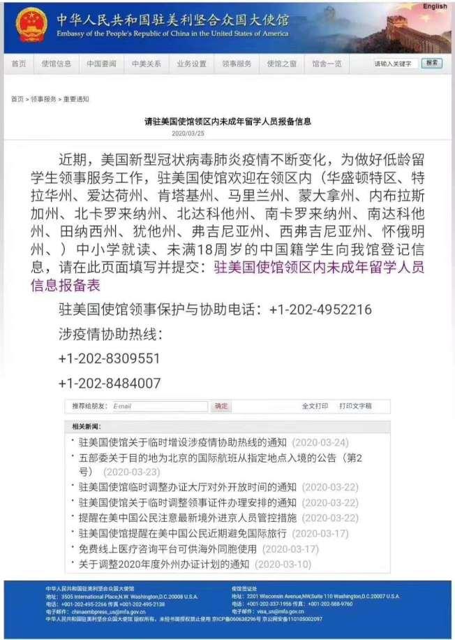 中國駐美大使館的公告,已預做撤離中小學留學生的準備工作。(中國駐美大使館官網截圖)