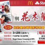 世界日報《花木蘭》電影特映會 免費電影票送給你!
