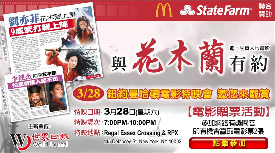 「花木蘭」電影特映會網路免費贈票活動至3月23日為止,名額有限,盡請把握機會。