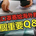 台灣口罩寄給海外親友 10個最重要的Q&A