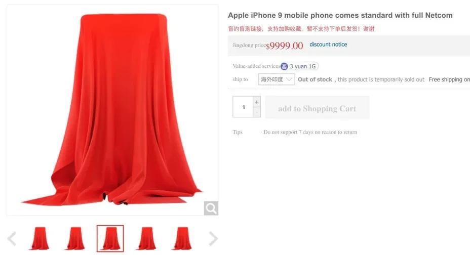 中國購物網站京東,已經釋出新的iPhone頁面,不過內容目前還有待補齊。(取材自iPhone-Mania)