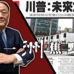 一洲焦點〈字幕版〉/華人超市停業原委、先報稅先得紓困支票?美疫情真實面…