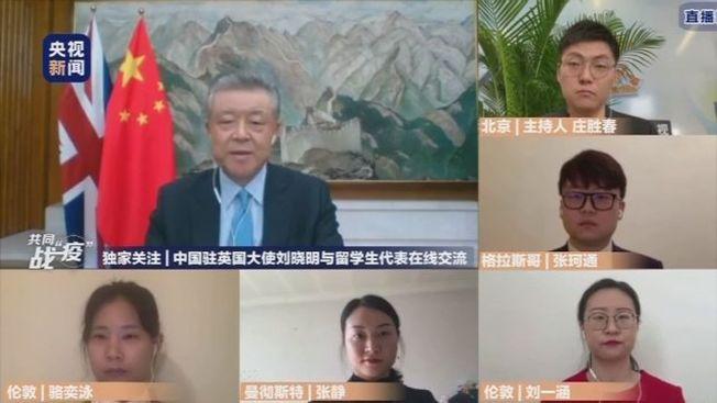 中國在英留學生將可搭包機回中國避疫。圖為中國駐英國大使劉曉明日前接受央視採訪時,開通視頻連線,對話在英國留學的中國學生。(取材自觀察者網)