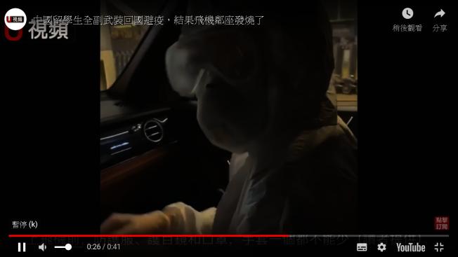 有留學生在返回中國途中遇到發燒的隔壁鄰座,導致被特殊隔離。(記者張宏/視頻截圖)