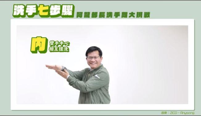 交通部長林佳龍在臉書PO出洗手教學影片,表演洗手七步驟。取材自臉書