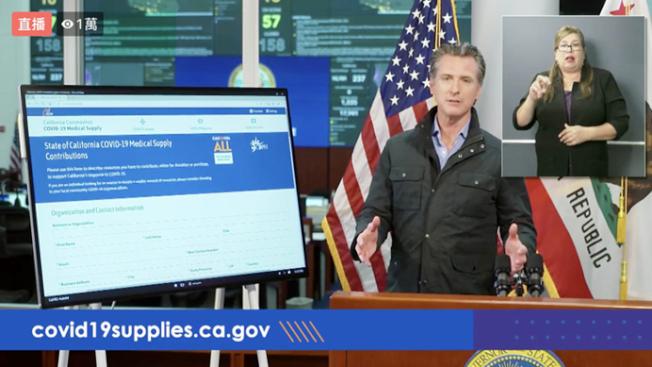州長紐森呼籲企業和個人捐贈醫護人員個人防護裝備,可以登錄新設的捐贈網站https://covid19supplies.ca.gov/登記。(加州州長辦公室直播視頻截圖)