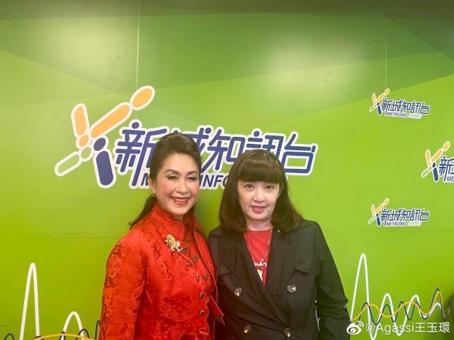 王玉環(左)接受好友倪詩蓓的電台節目訪問。(取材自微博)