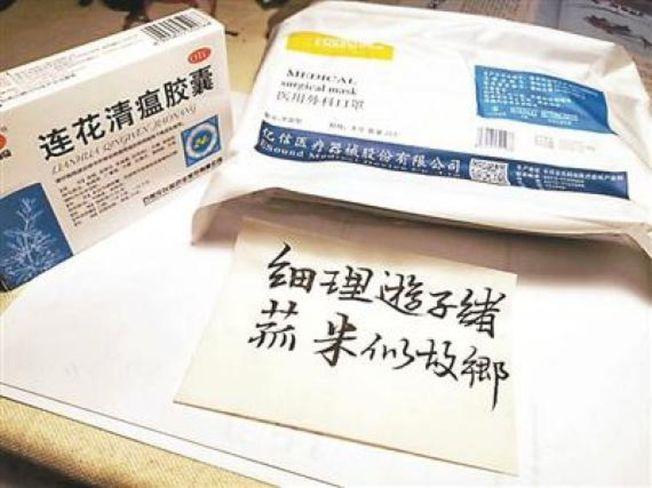 「細理遊子緒,菰米似故鄉」的紙片藏在健康包中。(取材自北京青年報)