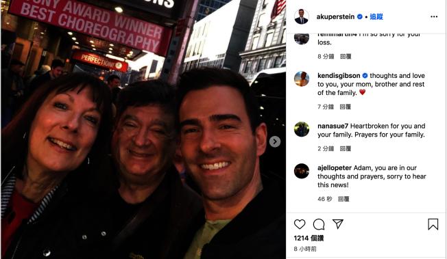 Kuperstein在該文貼上他與父母近期的最後一張合照,並寫下「這不應該是最後一張合照」,令大批讀者動容。(取自Adam Kuperstein Instagram)