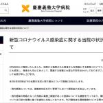 日本實習醫聚餐18人染疫 院方:缺乏身為醫師的自覺