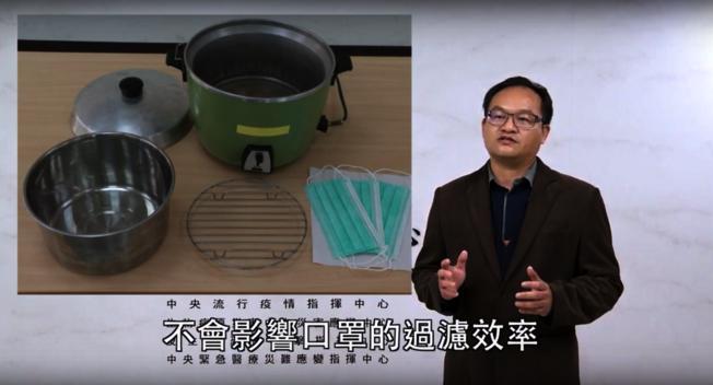 中山醫大職安系副教授賴全裕講解「蒸口罩」。(截圖自中華民國行政院Youtube頻道)