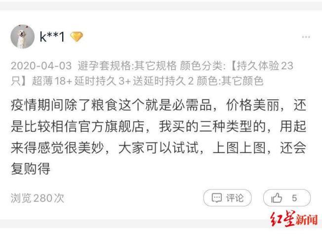 中國網友評論,疫情期間除了糧食,另一樣需要囤貨的必需品就是安全套。(取材自紅星新聞)