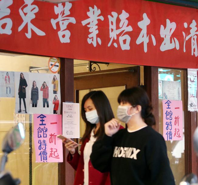 服飾店及餐廳等各行業受新冠肺炎疫情衝擊,恐掀起一波倒閉潮。(記者侯永全/攝影)