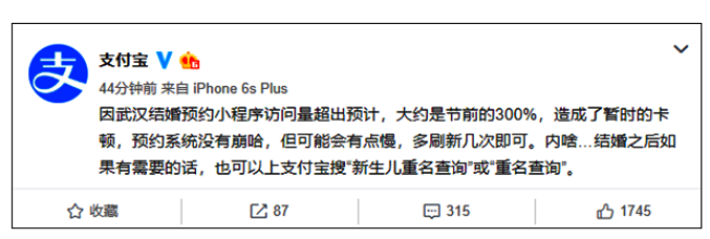 武漢結婚預約小程序瀏覽量劇增,約春節前的三倍,造成系統暫時當機。取材自支付寶官方微博