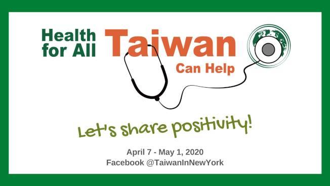 經文處即日起舉辦「Health for all - Taiwan can help 傳遞正能量」網路活動,邀請民眾以創意短片、照片對第一線工作人員表達鼓勵與支持。(取自經文處臉書)