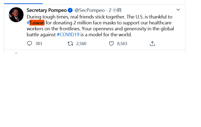 美國國務卿龐培歐推文感謝台灣。(取自網路)
