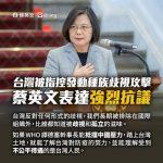 譚德塞狂罵台灣 蔡英文氣了:我們最知道被歧視的滋味