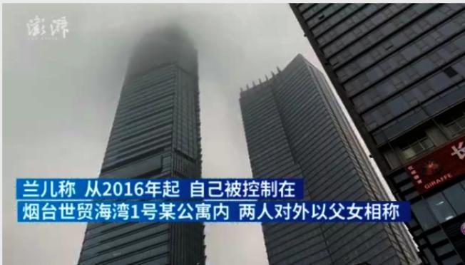 山東煙台一家上市公司高層被揭發性侵養女四年,警方日前已立案偵辦。(取材自澎湃新聞網)