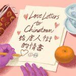 華埠百年老店永安和發起「給唐人街情書」計畫