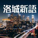 華人須提防疫後暴動嗎?