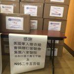 南加華人聯總會 捐仁愛醫療口罩