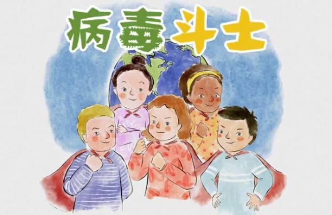 繪本「病毒鬥士」由兩位華人兒童作家及插畫家合作完成。(吳卉婷提供)