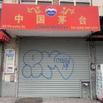 紐約華埠中國茅台酒莊 遭人噴「新冠病毒」塗鴉