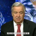 世界地球日 聯合國秘書長籲關注氣候危機