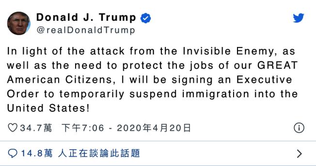 川普總統先是20日在推特上推文,將暫停接受試圖進入美國的綠卡申請者,22日並簽署行政命令。(截圖自川普官方推特)