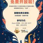 調劑人心 長島音樂學院「雲音樂課堂」免費教學
