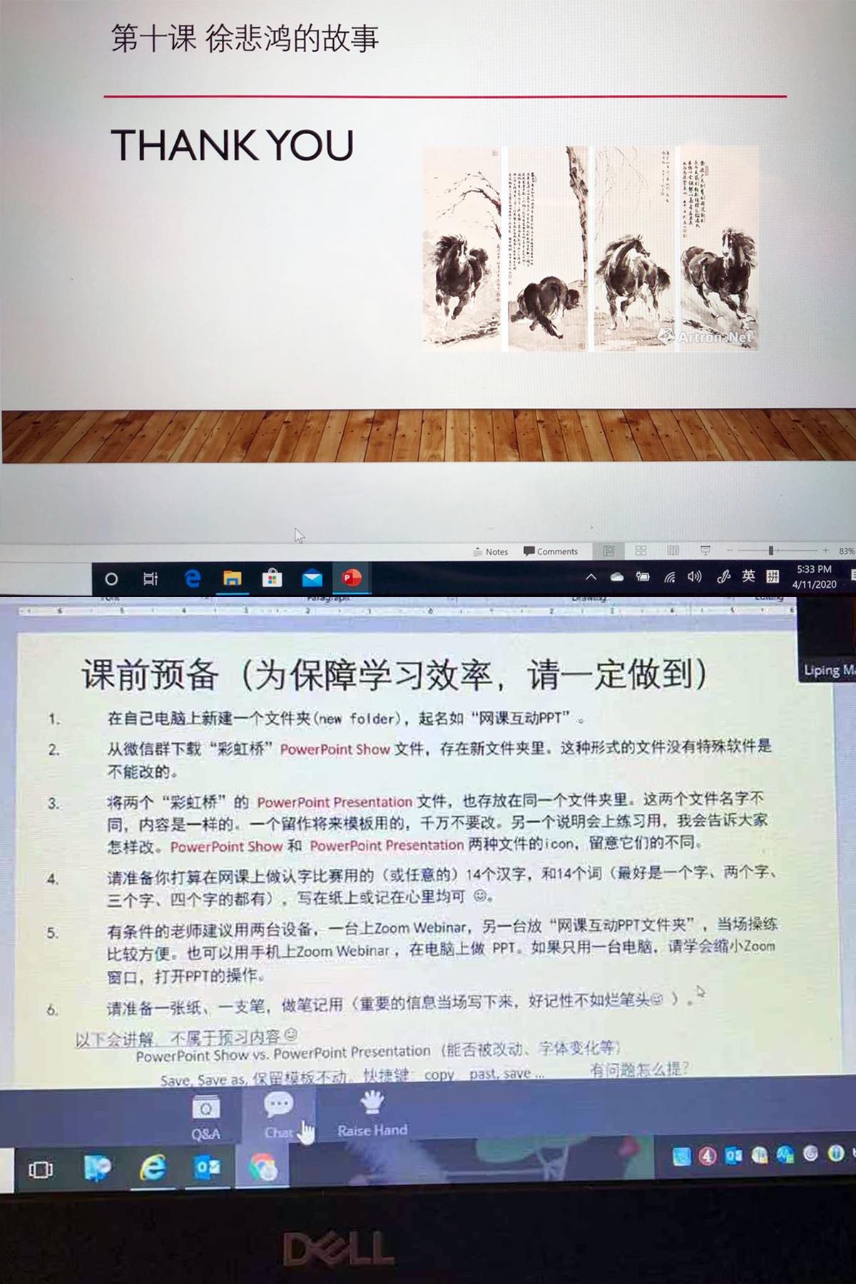 華夏中文學校老師準備的網路教學課程。(華夏提供)