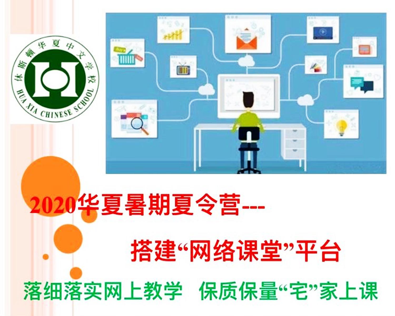 2020華夏中文學校暑期夏令營,搭建「網路課堂」教學。(華夏提供)