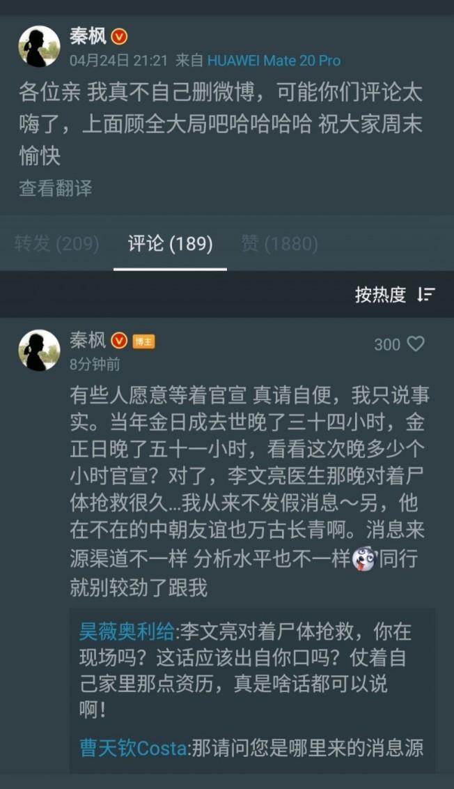 秦楓強調「我只說事實」,還說「有些人願意等官宣(官方宣布),真請自便」。(取材自微博)
