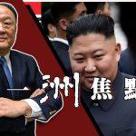 一洲焦點/金正恩若出事 「5029計畫」將啟動?揭北韓「白頭山」神秘面紗
