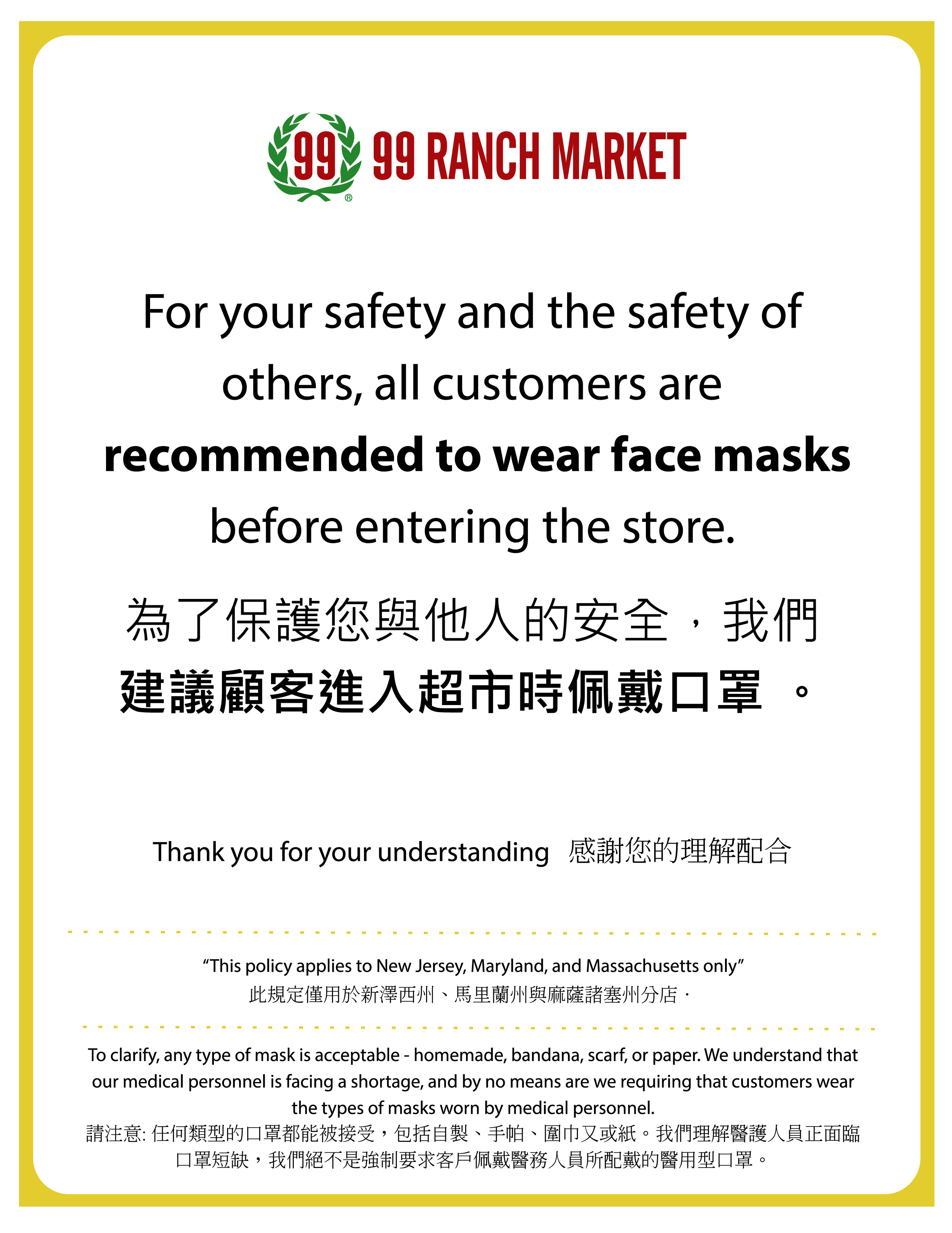 華資超市集團99大華超市在美東的分店粘貼通告呼籲民衆戴口罩進場,保護自己和保護別人。(大華超市提供)