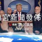 直播/川普總統記者會發表講話!即時中文翻譯