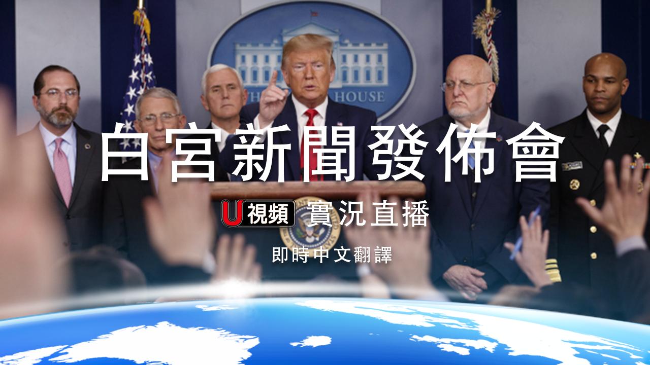 U視頻直播:白宮新聞發佈會,即使中文翻譯。(記者金維多/製圖)