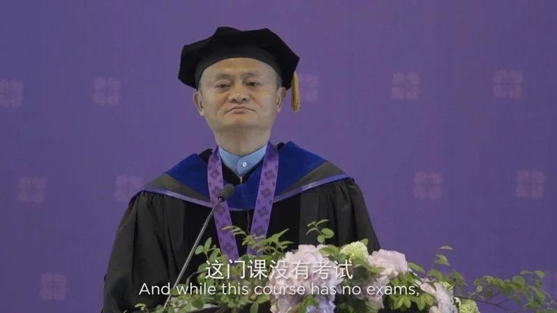 阿里巴巴創辦人馬雲29日晚間透過網路為上海紐約大學畢業生發表演說。取材自澎湃新聞